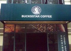 Bucksstar Coffee in China