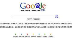 Goojje Search Engine