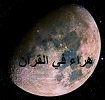 quran on the moon