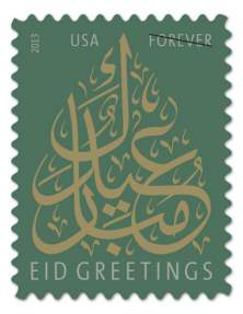 Muslim Stamp Malfunction