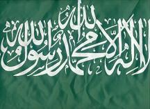Hamas Green Flag
