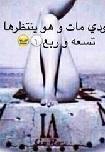 arab sexy clock