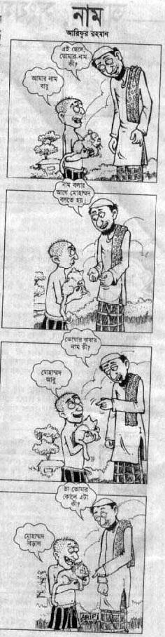 blasphemous cartoon