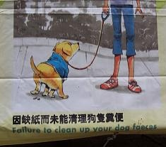 $1500 fine if you don't clean up your dog's poo!