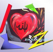 i love you greeting card Islamic